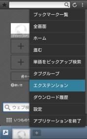 メニュー → エクステンション