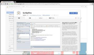 ScribeFire Chrome 拡張ページ