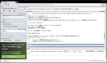 ScribeFire HTMLエディタ