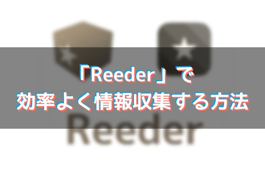 Use feedly and pocket in reeder app01