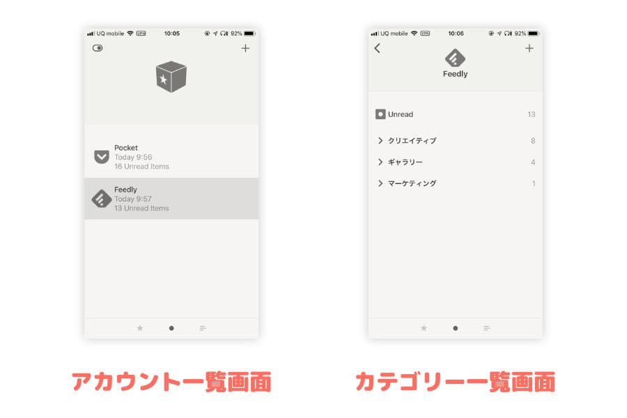 Use feedly and pocket in reeder app02