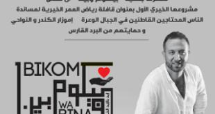 Riad ELOMAR et Bikom Wa Bina Organisent Un Convoi de solidarité avec les habitants des régions du Moyen Atlas