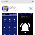 警視庁のアプリ「デジポリス」は本当に意外と使えるのか