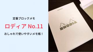 【レビュー】ブロックメモ「ロディアNo.11」おしゃれで使いやすいメモ帳はこれ!