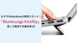 おすすめMacBookの専用スタンド!肩こり解消で作業効率UP「Bluelounge Kickflip」レビュー