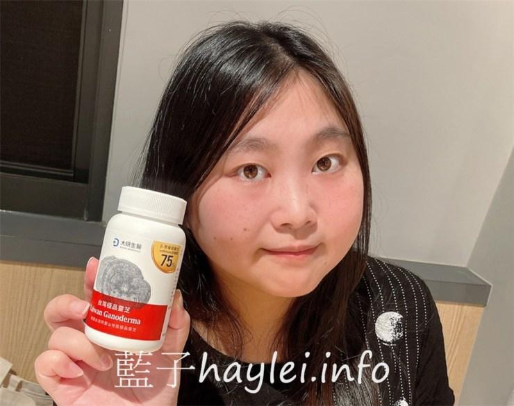 大研生醫/台灣極品靈芝膠囊-選靈芝就要看是不是選用子實體,萃取自台灣阿里山地區的極品松杉靈芝,多醣體高達20%,是幫助調整體質、滋補強身的養生聖品!選用通過美國FDA GRAS認證的Wellmune®天然酵母!靈芝保健/日常保養/營養補充/機能保健/養生保健/藍子愛分享 健康養身 宅配食記 攝影 民生資訊分享 飲食集錦