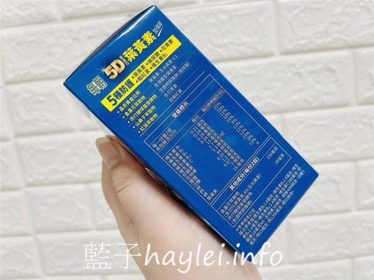 每朝5D金盞花葉黃素加強錠-呵護晶亮必備5D潤勢力,內含游離型葉黃素、日本高純度玻尿酸、瑞士山桑子花青素、專利蝦紅素跟維生素B1等微量元素,每天搭配溫水食用,提升晰潤鬆舒亮的晶亮保護力!健康養生/營養補給/機能補給/身體保養/藍子愛分享 健康養身 攝影 民生資訊分享 飲食集錦