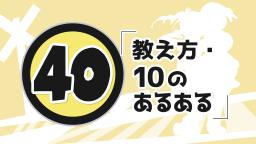 第40回「 教え方・10のあるある~その1」