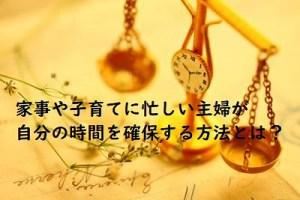 時計と天秤
