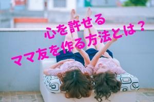 2人の女の子