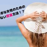 ビーチにいる女性の後ろ姿(営業が苦手な人の営業方法)バナー画像