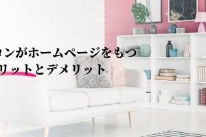 ピンクのインテリアの画像