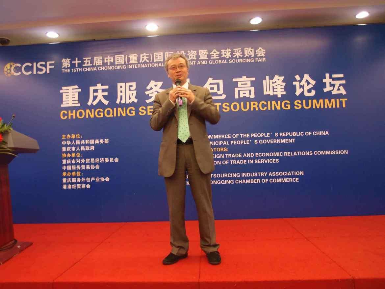 重慶服務外包高峰論壇 本會葉主席演講