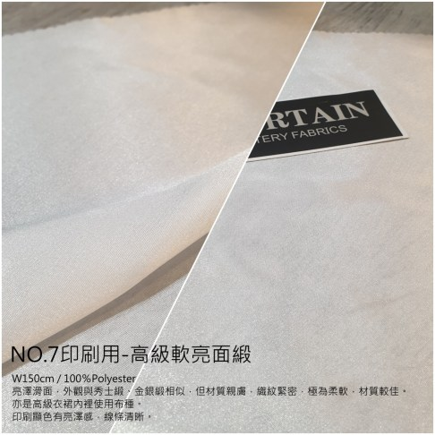 NO-7印刷用-高級軟亮面緞(沙丁緞