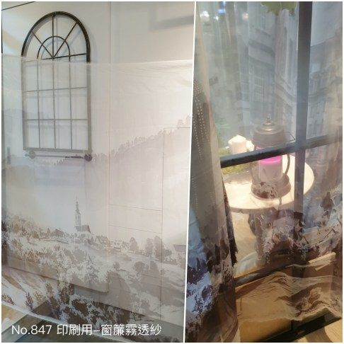NO847印刷窗簾霧透紗3