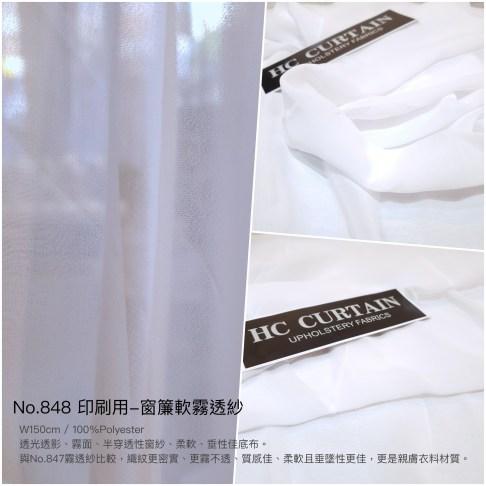 NO848印刷窗簾霧軟紗3