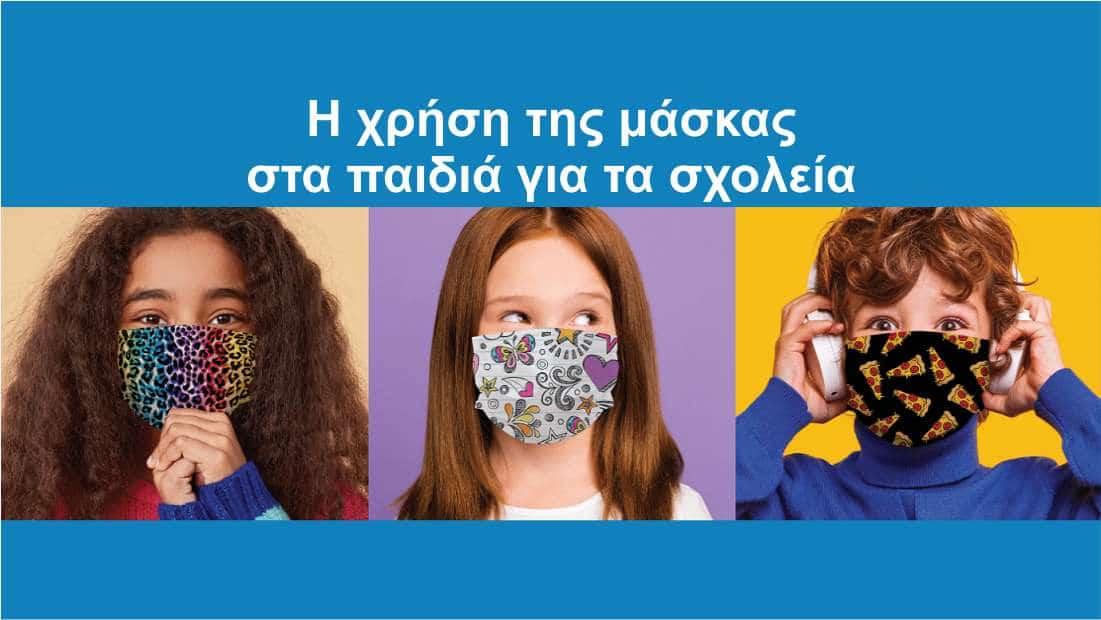 Ο Πρόεδρος της Ελληνικής Παιδιατρικής Εταιρίας Καθηγητής Παιδιατρικής κ. Ανδρέας Κωνσταντόπουλος δήλωσε τα εξής: Πολλοί παιδίατροι, ιατροί άλλων ειδικοτήτων και γονείς μας απευθύνουν πολλά μηνύματα σχετικά με τη χρήση της μάσκας στα παιδιά. Είναι γνωστό σε όλους μας ότι ο νέος κορωνοϊός (SARS-COV-2) είναι εδώ και προσβάλλει όλες τις ηλικίες, από τη νεογνική μέχρι τις μεγάλες ηλικίες. Βέβαια υπάρχουν και εκείνοι, που παρά τα εκατομμύρια κρουσμάτων και την απώλεια εκατοντάδων χιλιάδων ζωών παγκοσμίως, δεν αποδέχονται την παρουσία του ιού και επιμένουν στη μετάδοση fake news. Το πειστήριο για την ύπαρξη και την επικινδυνότητα του ιού είναι η επίσκεψη σε μονάδα εντατικής νοσηλείας και η παρακολούθηση από διαχωριστικό υαλοπίνακα επί αρκετό χρονικό διάστημα των αρρώστων. Τα μέτρα πρόληψης είναι γνωστά. Πλύσιμο χεριών, τήρηση αποστάσεων και χρήση μάσκας. Στο στάδιο που βρισκόμαστε σήμερα, το μοναδικό όπλο, που έχουμε στα χέρια μας για την προστασία των παιδιών είναι η χρήση μάσκας. 1) Σε ποιες ηλικίες μπορεί να χρησιμοποιηθεί η μάσκα; Η μάσκα μπορεί να χρησιμοποιηθεί σε όλα τα παιδιά άνω των 2 ετών. Τόσο η Αμερικάνικη Ακαδημία Παιδιατρικής όσο και το CDC της Αμερικής αλλά και η Παγκόσμια Παιδιατρική Εταιρεία συνιστούν τη μάσκα σε παιδιά άνω των 2 ετών. 2) Η χρήση της μάσκας δημιουργεί πρόβλημα στην αναπνοή: ΟΧΙ. Ακόμη και όταν παίζει ή τρέχει το παιδί στο διάλλειμα. Εξαιρείται η περίπτωση της έντονης γυμναστικής άσκησης (τότε όμως πρέπει να τηρούνται μεγάλες αποστάσεις) ή περιπτώσεις ύπαρξης χρόνιου σοβαρού αναπνευστικού προβλήματος, συνήθως κληρονομικού. 3) Η μάσκα παρεμβαίνει στην ανάπτυξη των πνευμόνων; ΟΧΙ. Σε άτομα που χρησιμοποιούν μάσκα για μακρύ χρονικό διάστημα δεν έχει βρεθεί καμία ένδειξη ότι επηρεάζει την ανάπτυξη των πνευμόνων. Βλάβες στο πνευμονικό παρέγχυμα δημιουργούνται κυρίως από λοιμώξεις, που η μάσκα προστατεύει. 4) Μπορεί η μάσκα να εξασθενήσει το αμυντικό (ανοσολογικό) σύστημα του παιδιού; OXI. Η μάσκα δεν έχει καμία επίδραση στο αμυντικό σύστημα, αντ