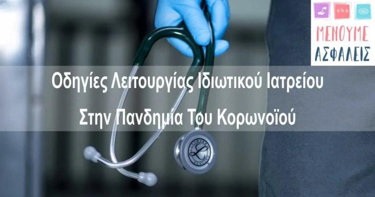 Covid-19: Οδηγίες Λειτουργίας Ιδιωτικού Ιατρείου