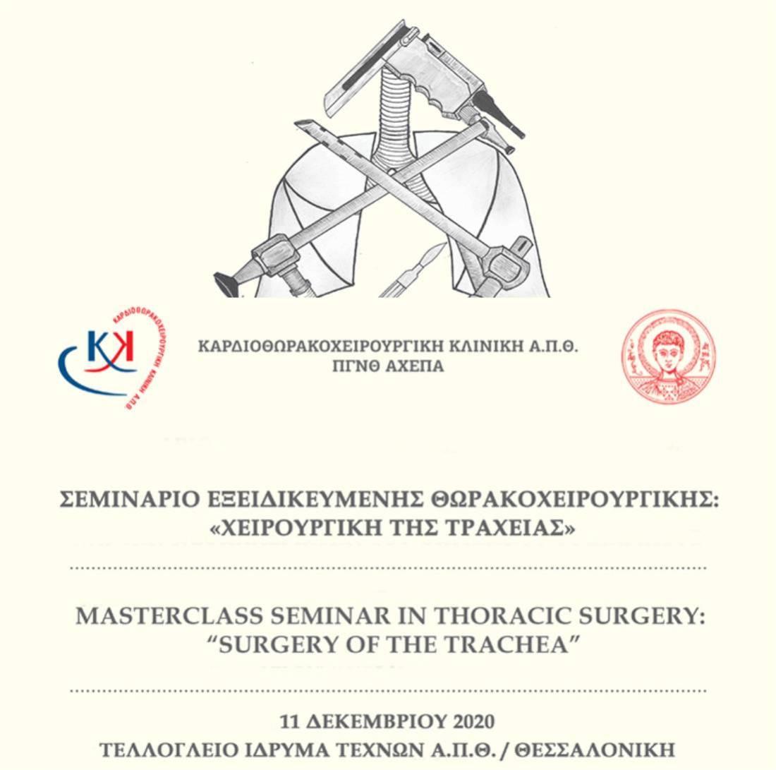 Σεμινάριο Εξειδικευμένης Θωρακοχειρουργικής: «Χειρουργική της Τραχείας»