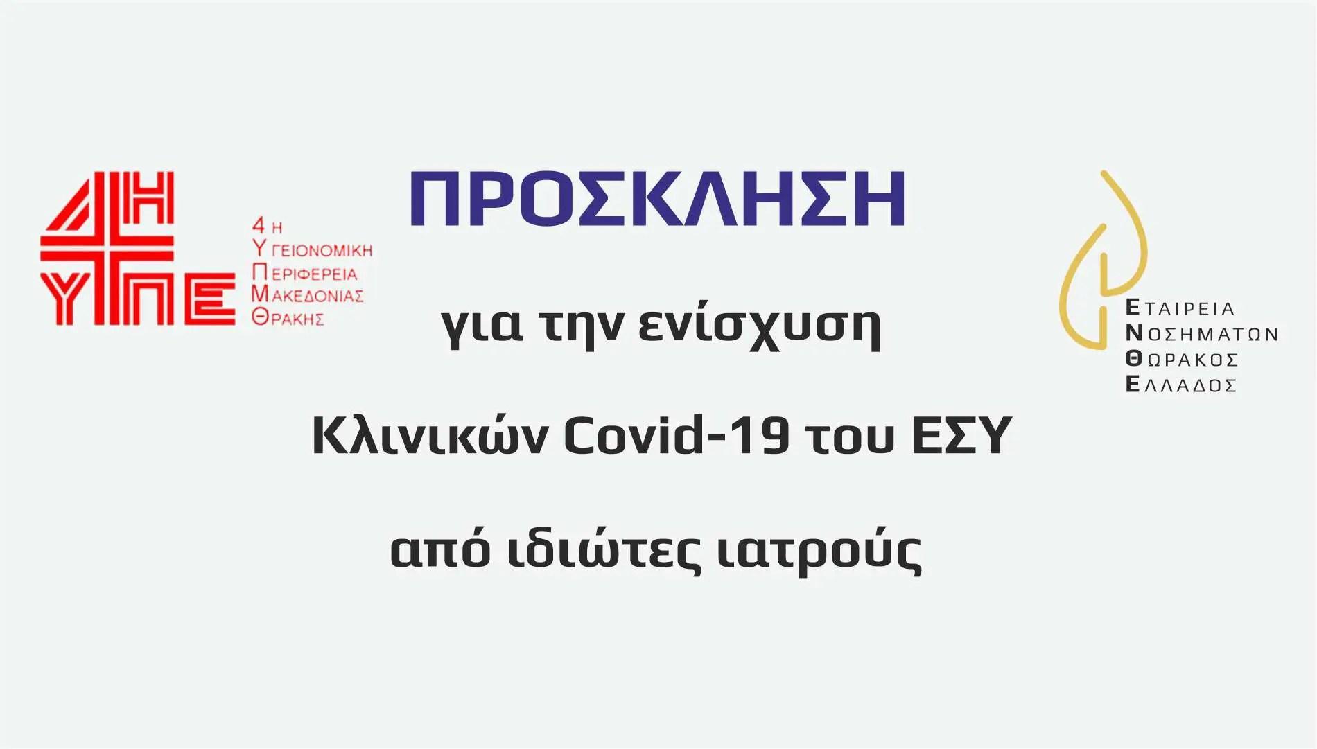 Πρόσκληση σε ιδιώτες πνευμονολόγους -b