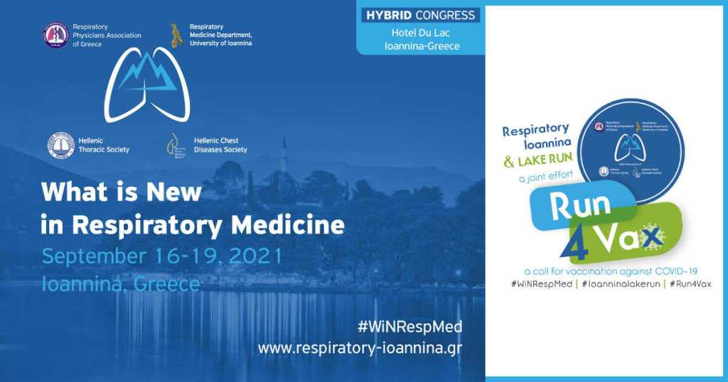 """""""What is New in Respiratory Medicine"""" will be held in Ioannina, Greece on September 16-19, 2021"""
