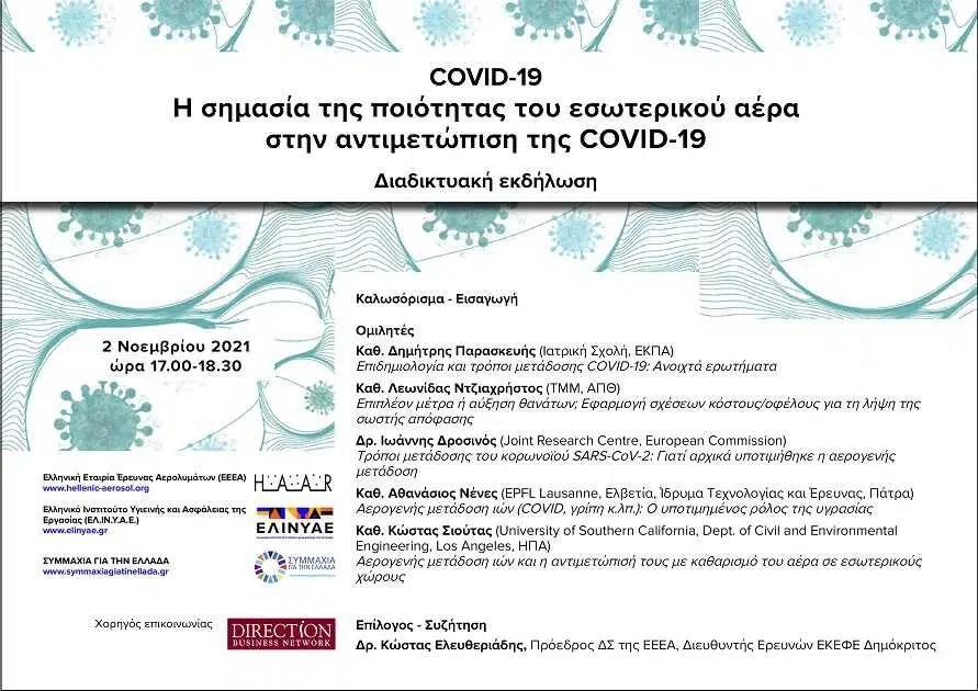 Διαδικτυακή εκδήλωση με θέμα: «Η σημασία της ποιότητας του εσωτερικού αέρα στην αντιμετώπιση της Covid-19»