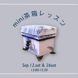 9月のミニ桐茶箱レッスン