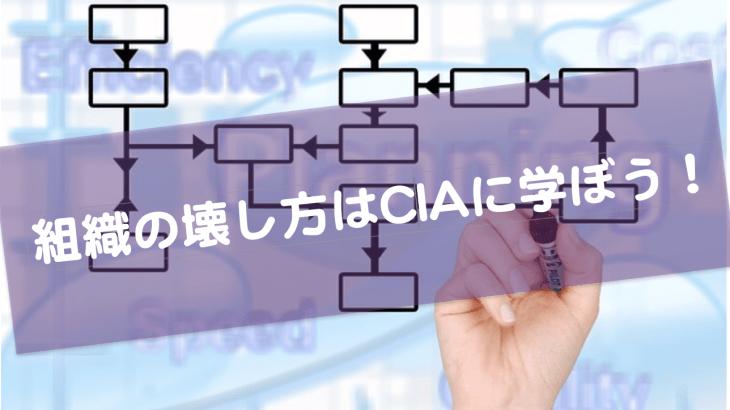 CIAスパイから仕掛けられた日本の組織の弱体化