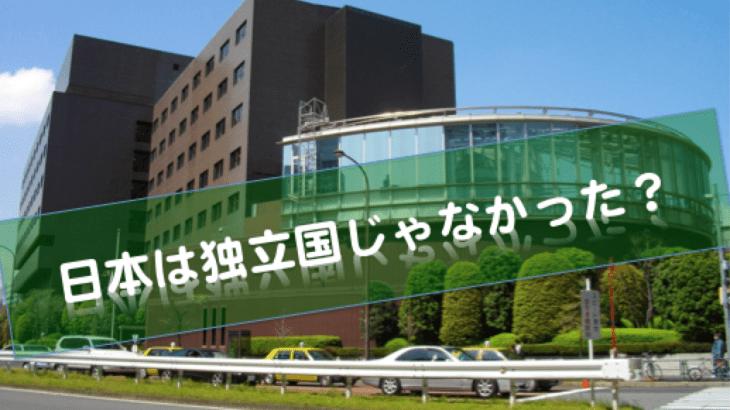 日本が独立国ではない2つの事実