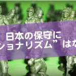 """日本の保守には""""ナショナリズム""""がない"""