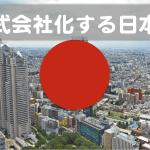 株式会社化する日本