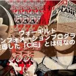 日本人を根本から改造したCIE