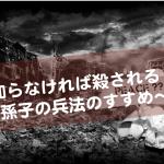 日本人は兵法を学ぶ必要がある〜孫子の兵法のすすめ〜