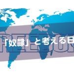 移民を「奴隷」と考える日本企業