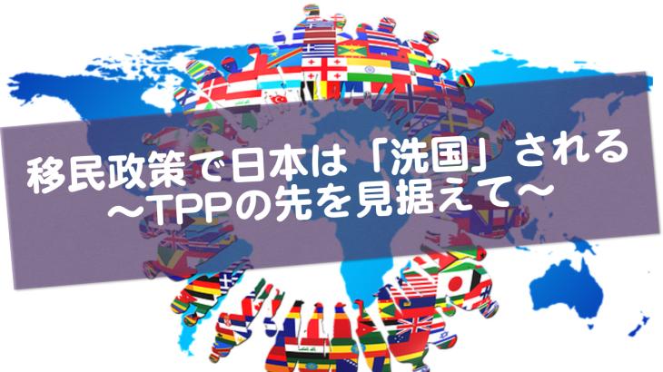 移民政策によって日本は「洗国」される〜TPPの先を見据えて〜