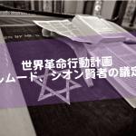 世界革命行動計画〜タルムード、シオン賢者の議定書〜