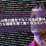 AIの進化やテクノロジーの進化でなくなる仕事はどのような過程を経て無くなっていくのか?