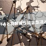 日米FTAの為替条項とMMT