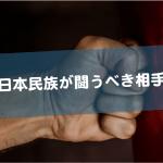 日本民族が闘うべき本当の相手