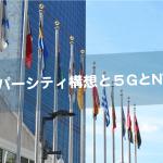 スーパーシティ構想と5GとNWO