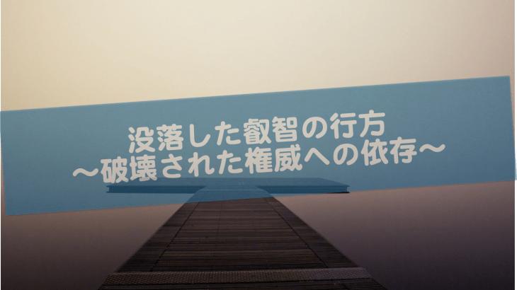 没落した叡智の行方〜破壊された権威への依存〜