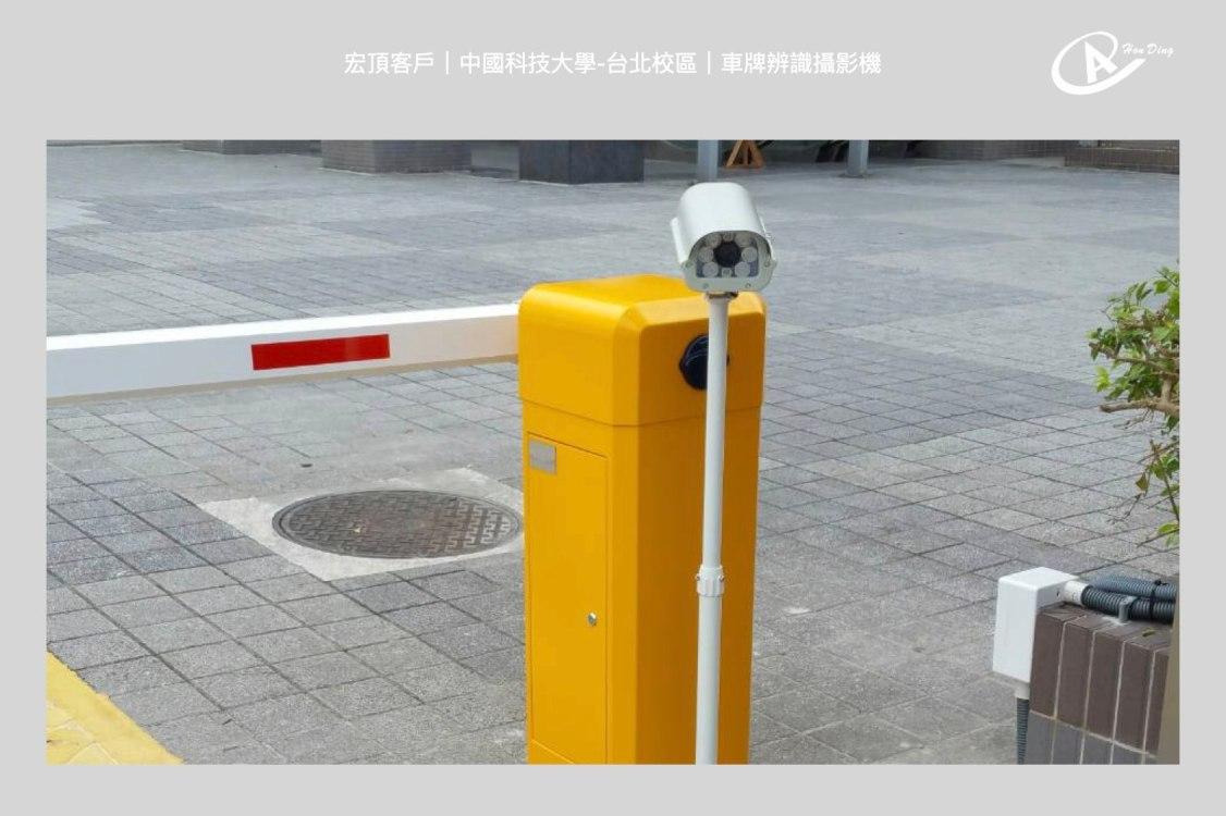 宏頂車牌辨識系統 中國科技大學採用宏頂車牌辨識系統及車牌辨識專用攝影機