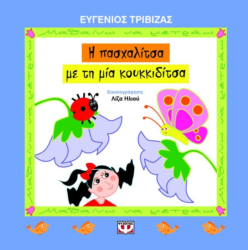 https://i0.wp.com/hdcovers.psichogios.gr/GR/9786180101669.jpg