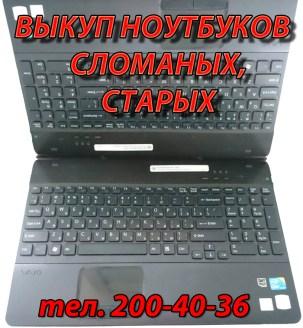Выкуп ноутбуков сломанных, старых, сгоревших, нерабочих, разбитых и т.д. г. Владивосток