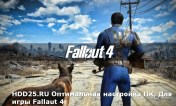 Fallout 4 для ноутбука