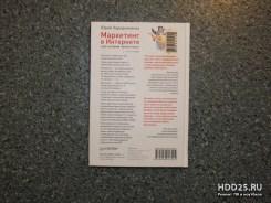 Книга «Маркетинг в Интернет. Сайт, который зарабатывает» Юрий Чередниченко