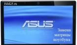 Ремонт экрана на ноутбуке Владивосток