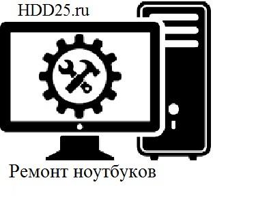 ремонт ноутбуков и компьютеров во Владивостоке