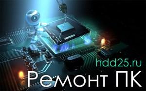 Ремонт компьютера Владивосток