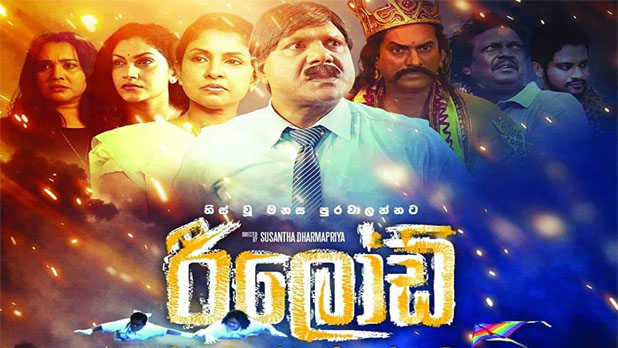 Reload New Sinhala Full Movie